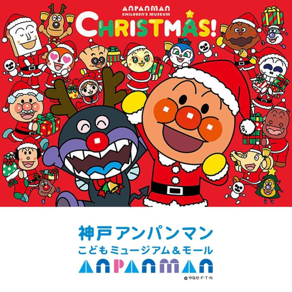クリスマス 神戸アンパンマンミュージアム