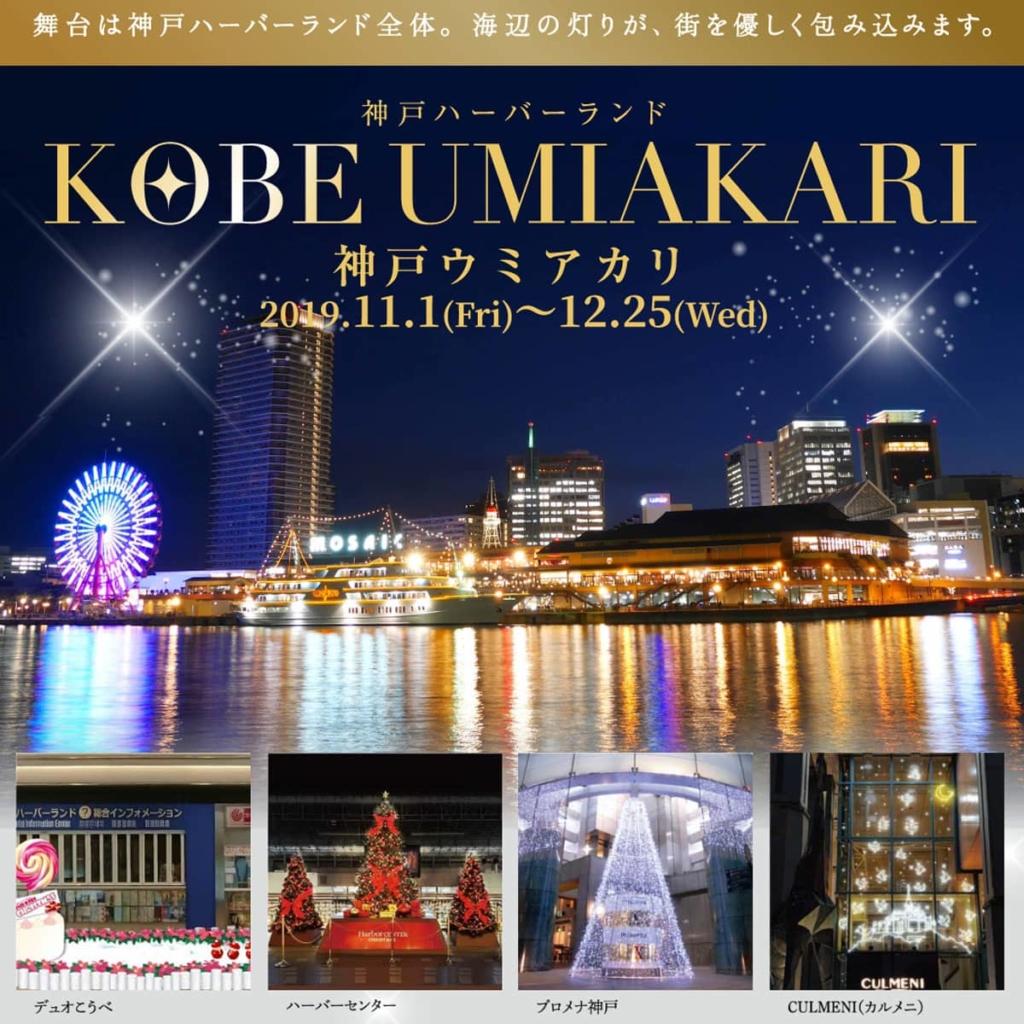 KOBE UMIAKARI(神戸ウミアカリ)神戸ハーバーランド
