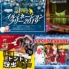 クリスマス 神戸ハーバーランド