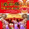 南京町春節祭 神戸中華街