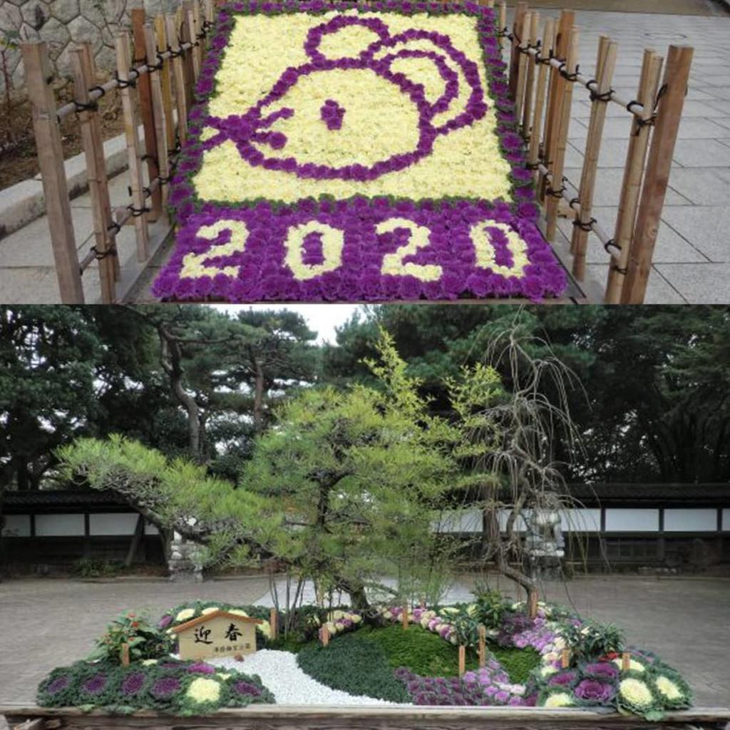 お正月イベント 神戸市立須磨離宮公園